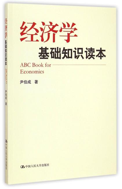 经济学基础知识读本