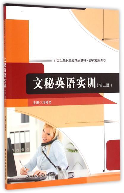 文秘英语实训(第二版)(21世纪高职高专精品教材·现代秘书系列)