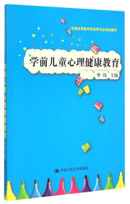 学前儿童心理健康教育(实践应用型学前教育专业规划教材)