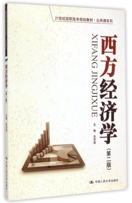西方经济学(第二版)(21世纪高职高专规划教材·公共课系列)