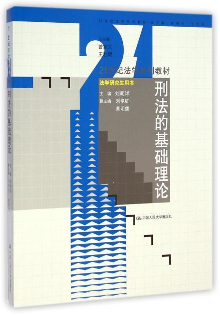 刑法的基础理论(21世纪法学系列教材·法学研究生用书;北京市社会科学理论著作出版基金资助)