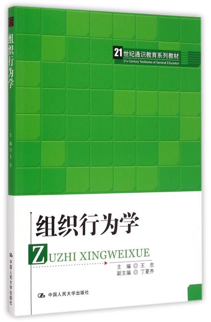 组织行为学(21世纪通识教育系列教材)