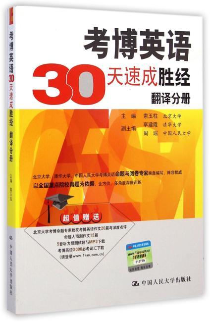 考博英语30天速成胜经 翻译分册
