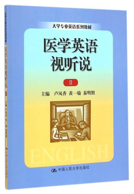 医学英语视听说 Ⅱ(大学专业英语系列教材)