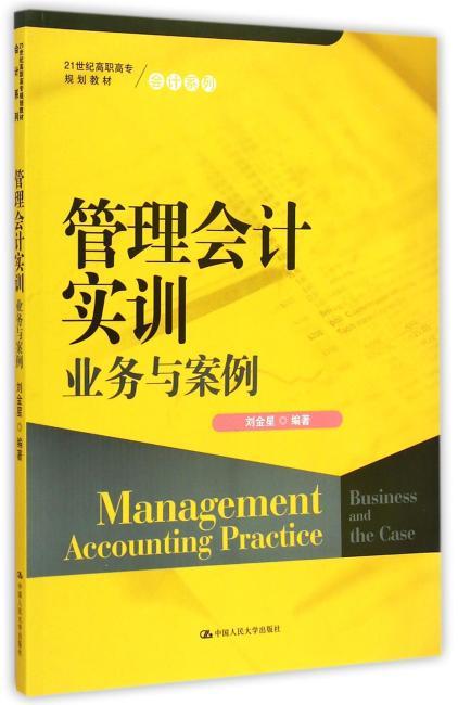 管理会计实训——业务与案例(21世纪高职高专规划教材·会计系列)