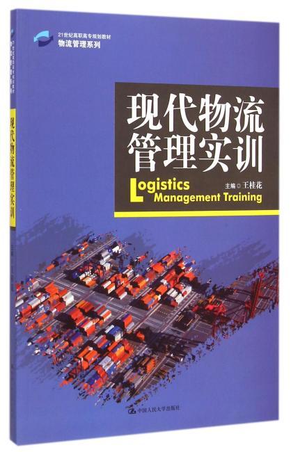 现代物流管理实训(21世纪高职高专规划教材·物流管理系列)