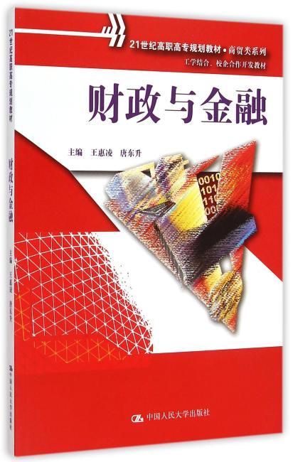财政与金融(21世纪高职高专规划教材·商贸类系列)