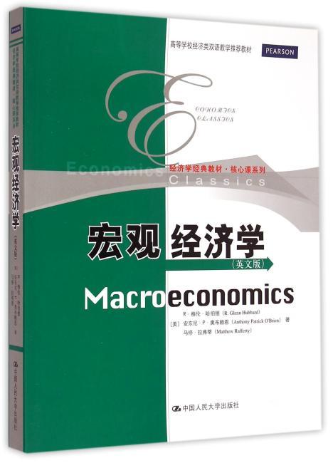 宏观经济学(英文版)(经济学经典教材·核心课系列;高等学校经济类双语教学推荐教材)