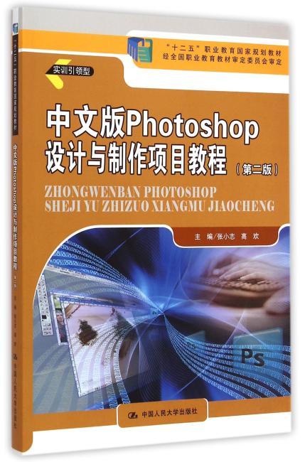 """中文版 Photoshop 设计与制作项目教程(第二版)(""""十二五""""职业教育国家规划教材;经全国职业教育教材审定委员会审定)"""