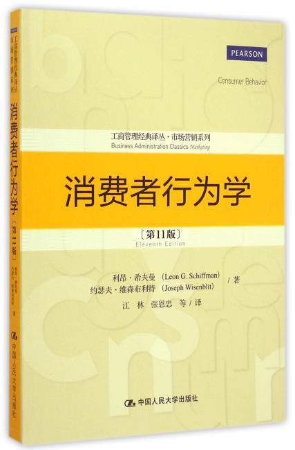 消费者行为学(第11版)(工商管理经典译丛·市场营销系列)