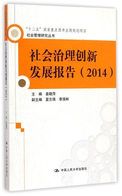 """社会治理创新发展报告(2014)(社会管理研究丛书;""""十二五""""国家重点图书出版规划项目)"""