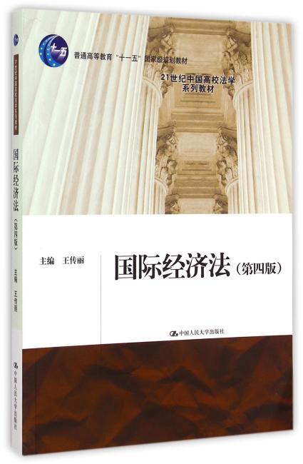 """国际经济法(第四版)(21世纪中国高校法学系列教材;普通高等教育""""十一五""""国家级规划教材)"""