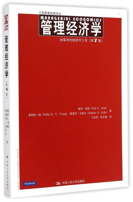 管理经济学——决策者的经济学工具(第7版)(工商管理经典译丛)