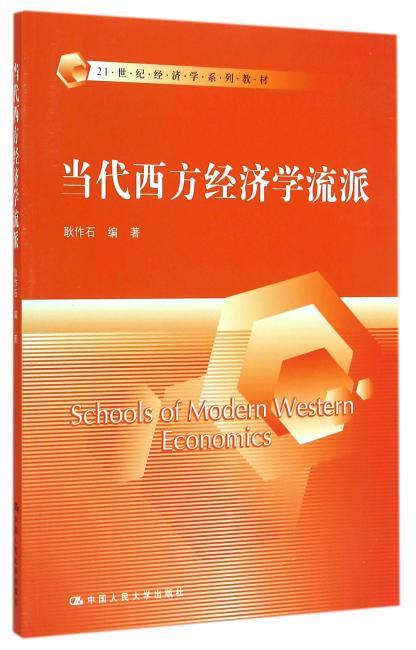 当代西方经济学流派(21世纪经济学系列教材)