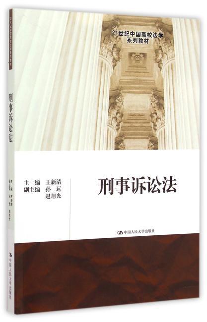刑事诉讼法(21世纪中国高校法学系列教材)