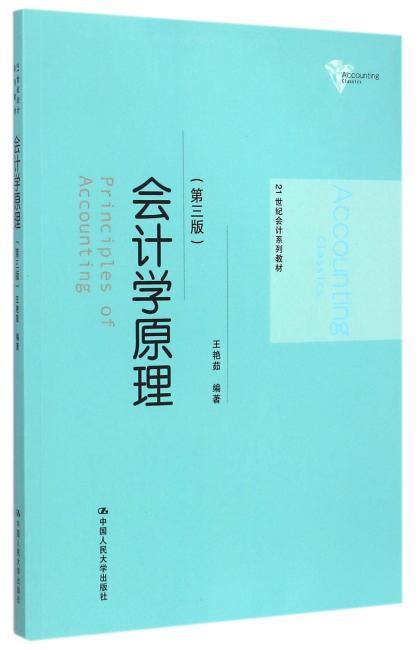 会计学原理(第三版)(21世纪会计系列教材)