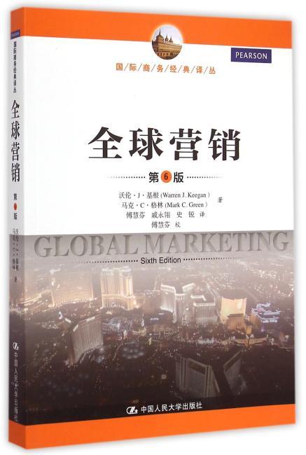 全球营销(第6版)(国际商务经典译丛)