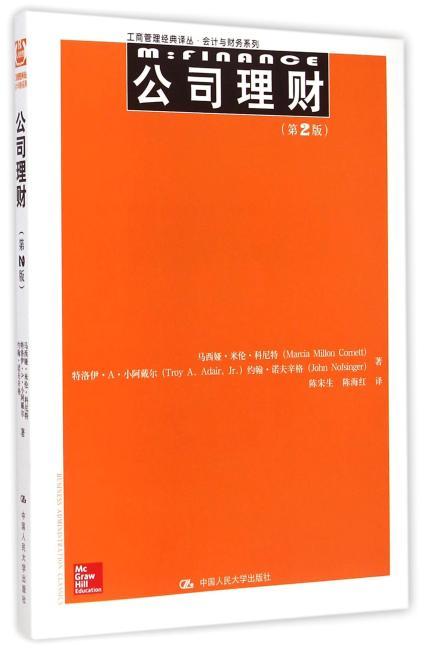公司理财(第2版)(工商管理经典译丛·会计与财务系列)