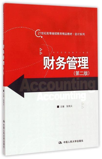 财务管理(第二版)(21世纪高等继续教育精品教材·会计系列)
