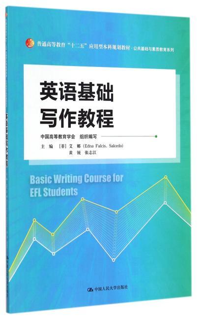"""英语基础写作教程(普通高等教育""""十二五""""应用型本科规划教材·公共基础与素质教育系列)"""