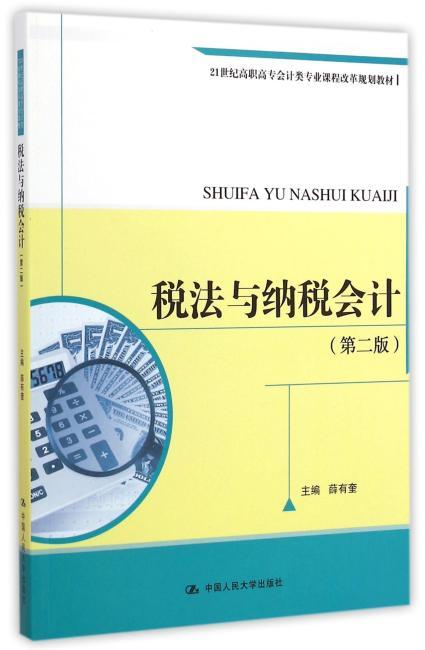 税法与纳税会计(第二版)(21世纪高职高专会计类专业课程改革规划教材)