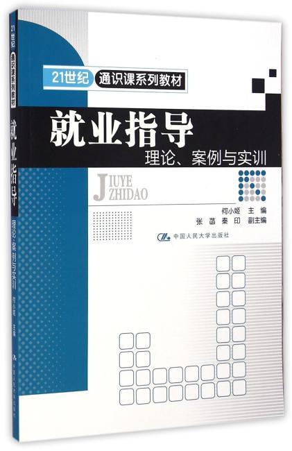 就业指导——理论、案例与实训(21世纪通识课系列教材)