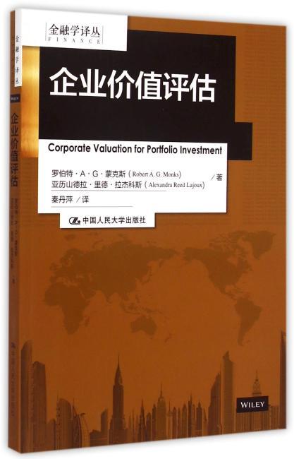 企业价值评估(金融学译丛)