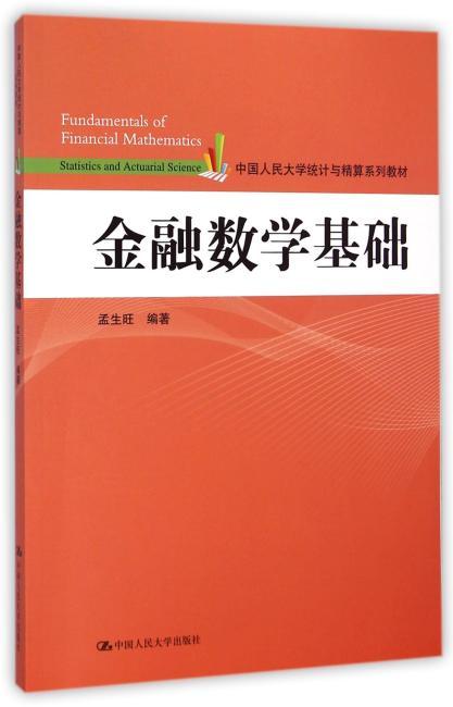金融数学基础(中国人民大学统计与精算系列教材)