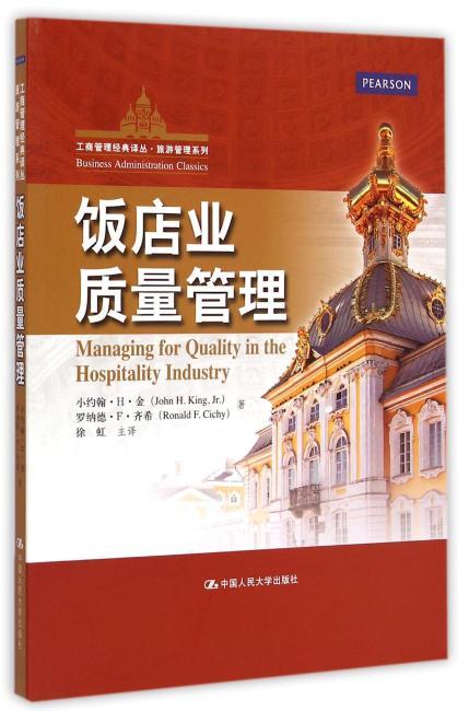 饭店业质量管理(工商管理经典译丛·旅游管理系列)