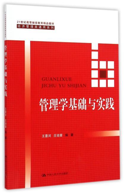 管理学基础与实践(21世纪高等继续教育精品教材·经济管理类通用系列)