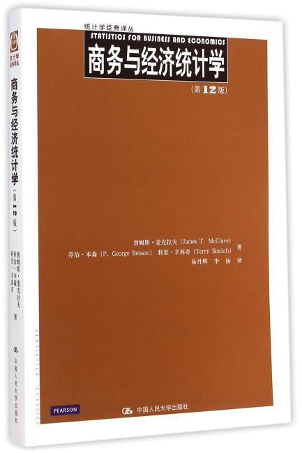 商务与经济统计学(第12版)(统计学经典译丛)