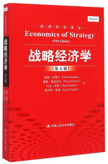 战略经济学(第五版)(经济科学译丛)
