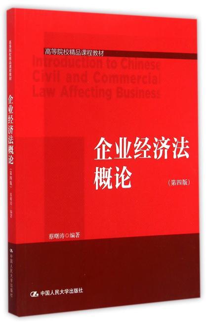 企业经济法概论(第四版)(高等院校精品课程教材)
