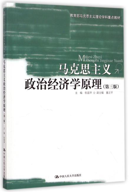 马克思主义政治经济学原理(第三版)(教育部马克思主义理论学科重点教材)