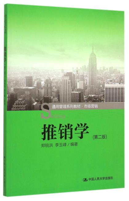 推销学(第二版)(通用管理系列教材·市场营销)