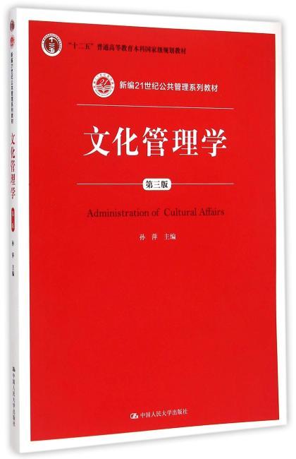 """文化管理学(第三版)(新编21世纪公共管理系列教材;""""十二五""""普通高等教育本科国家级规划教材)"""