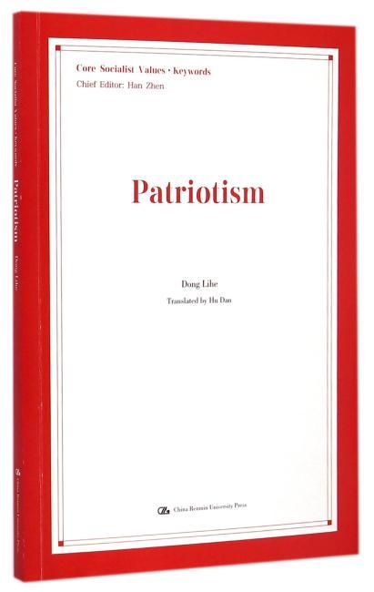爱国(英文版)(社会主义核心价值观·关键词)