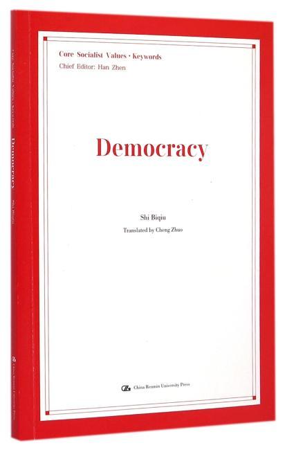 民主(英文版)(社会主义核心价值观·关键词)