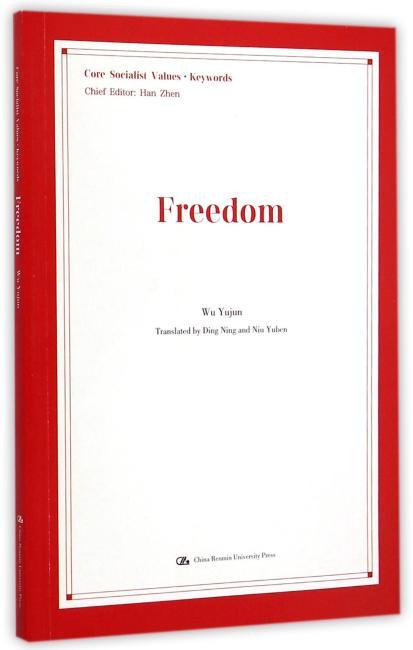 自由(英文版)(社会主义核心价值观·关键词)