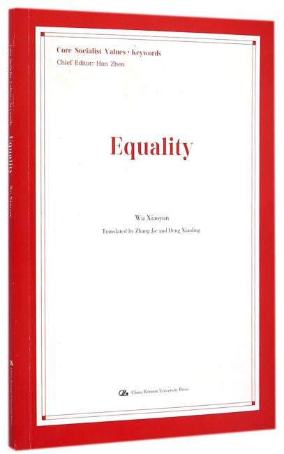平等(英文版)(社会主义核心价值观·关键词)