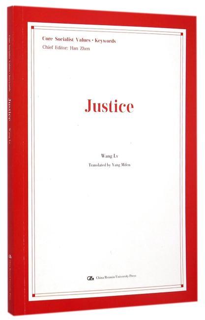 公正(英文版)(社会主义核心价值观·关键词)