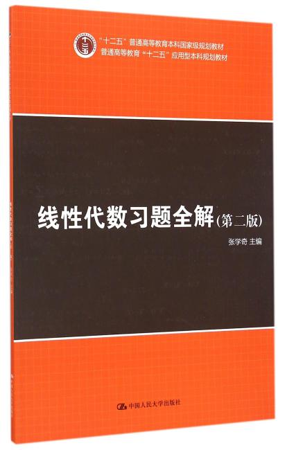 """线性代数习题全解(第二版)(""""十二五""""普通高等教育本科国家级规划教材;普通高等教育""""十二五""""应用型本科规划教材)"""