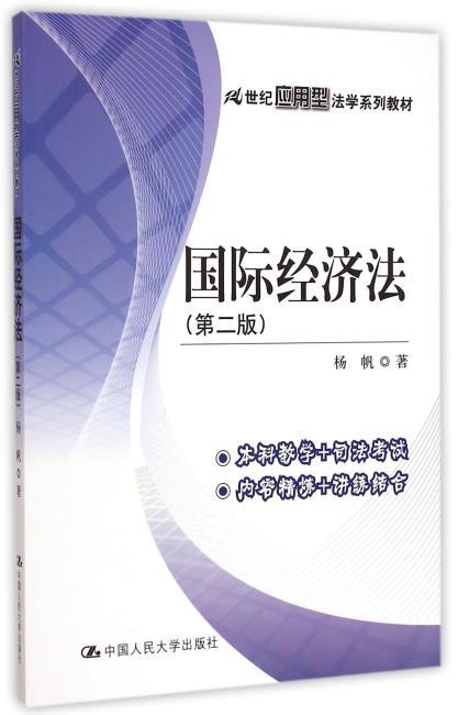 国际经济法(第二版)(21世纪应用型法学系列教材)