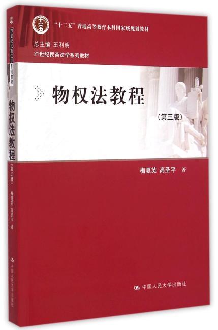 """物权法教程(第三版)(21世纪民商法学系列教材;""""十二五""""普通高等教育本科国家级规划教材)"""