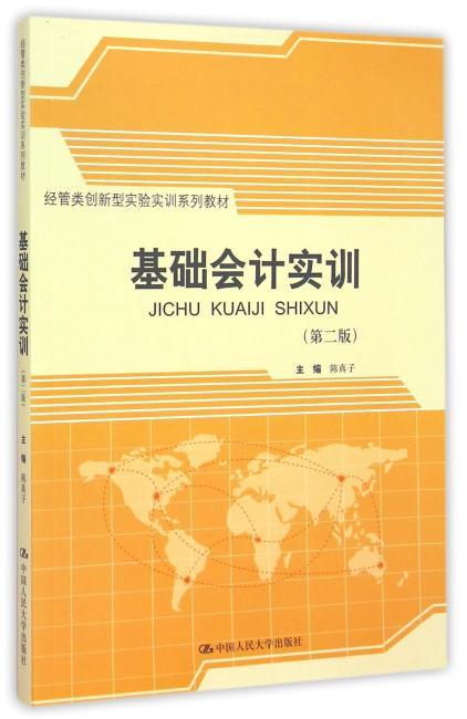 基础会计实训(第二版)(经管类创新型实验实训系列教材)