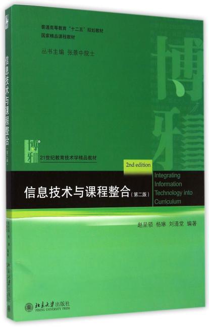 信息技术与课程整合(第二版)