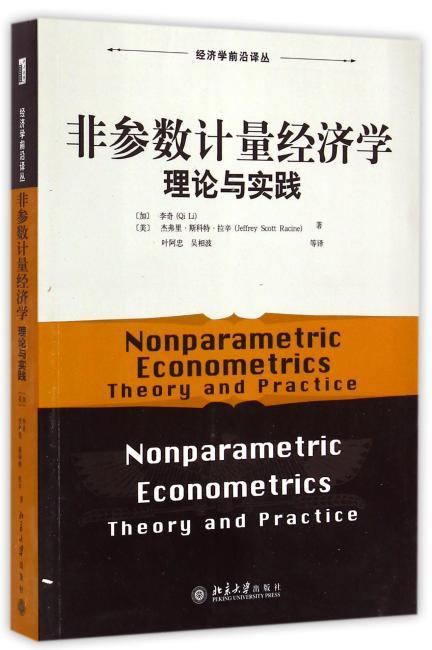 非参数计量经济学:理论与实践