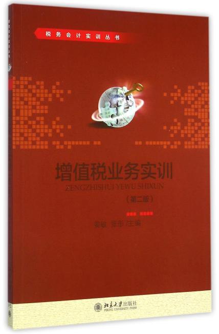 增值税业务实训(第二版)