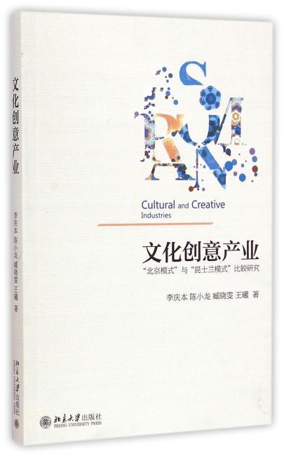 """文化创意产业——""""北京模式""""与""""昆士兰模式""""比较研究"""