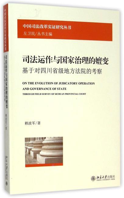 司法运作与国家治理的嬗变——基于对四川省级地方法院的考察
